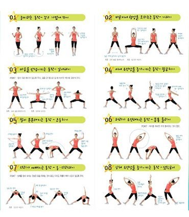 Korean Exercises